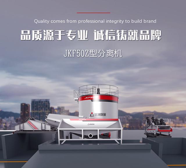 湖南健坤环保工程有限公司