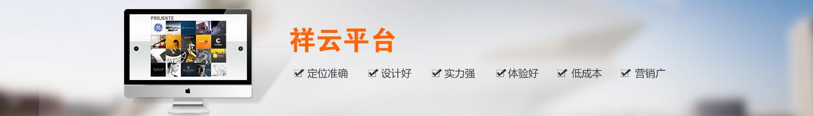 株洲网站建设